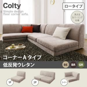 ソファー【COLTY】(ロータイプ)_低反発_コーナーAタイプ ベージュ カバーリングフロアコーナーソファ【COLTY】コルティ - 拡大画像