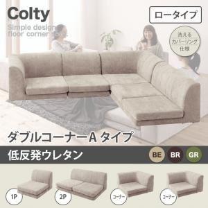 ソファー ダブル【COLTY】(ロータイプ)_低反発 コーナーAタイプ ベージュ カバーリングフロアコーナーソファ【COLTY】コルティの詳細を見る
