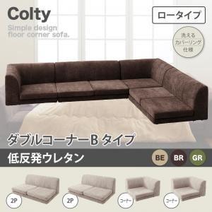 ソファー ダブル【COLTY】(ロータイプ)_低反発 コーナーBタイプ ブラウン カバーリングフロアコーナーソファ【COLTY】コルティの詳細を見る