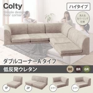 ソファー ダブル【COLTY】(ハイタイプ)_低反発 コーナーAタイプ モスグリーン カバーリングフロアコーナーソファ【COLTY】コルティの詳細を見る