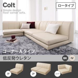 ソファー【COLT】(ロータイプ)_低反発_コーナーAタイプ ブラック フロアコーナーソファ【COLT】コルト