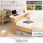 ベッド シングル【フレームのみ ワイド棚】フレームカラー:ホワイト パソコンが置けるワイド棚・コンセント付きベッド Saturno サトゥルノ