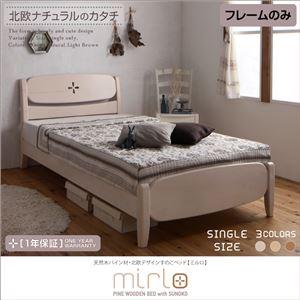 すのこベッド シングル【mirlo】【フレームのみ】ライトブラウン 天然木パイン材・北欧デザインすのこベッド【mirlo】ミルロの詳細を見る