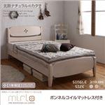 すのこベッド シングル【ボンネルコイルマットレス付き】フレームカラー:ホワイト 天然木パイン材・北欧デザインすのこベッド mirlo ミルロ