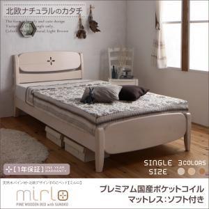 すのこベッド シングル【mirlo】【プレミアム国産ポケットコイルマットレス:ソフト付き】ホワイト 天然木パイン材・北欧デザインすのこベッド【mirlo】ミルロの詳細を見る