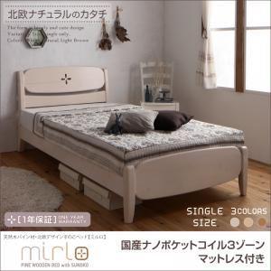 すのこベッド シングル【mirlo】【国産ナノポケットコイル3ゾーンマットレス付き】ライトブラウン 天然木パイン材・北欧デザインすのこベッド【mirlo】ミルロの詳細を見る