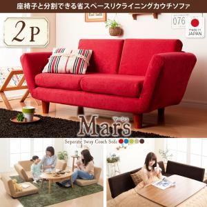 ソファー 2人掛け【Mars】グリーン 座椅子と分割できる省スペースリクライニングカウチソファ【Mars】マーシュ