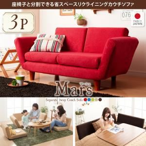 ソファー 3人掛け【Mars】ベージュ 座椅子と分割できる省スペースリクライニングカウチソファ【Mars】マーシュ
