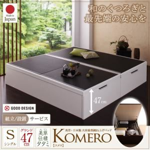 【組立設置費込】ベッド シングル【Komero】グランド フレームカラー:ダークブラウン 畳カラー:グリーン 美草・日本製_大容量畳跳ね上げベッド_【Komero】コメロの詳細を見る