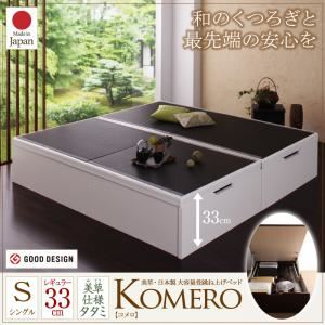 畳ベッド シングル【Komero】レギュラー フレームカラー:ホワイト 畳カラー:ブラック 美草・日本製_大容量畳跳ね上げベッド_【Komero】コメロ