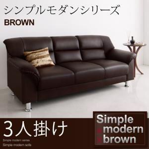 ソファー 3人掛け シンプルモダンシリーズ【BROWN】ブラウン ソファ 3Pの詳細を見る