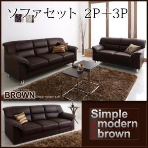 ソファーセット 2人掛け+3人掛け【BROWN】ブラウン シンプルモダンシリーズ【BROWN】ブラウン ソファセット 2P+3P - 拡大画像