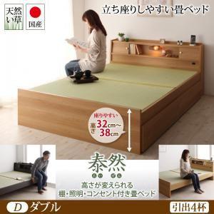 ベッド ダブル 引出4杯付【泰然】【フレームのみ】ナチュラル 高さが変えられる棚・照明・コンセント付き畳ベッド【泰然】たいぜん - 拡大画像