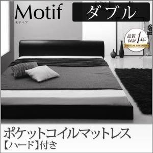 フロアベッド ダブル【Motif】【ポケットコイルマットレス:ハード付き】ブラック ソフトレザーフロアベッド【Motif】モティフの詳細を見る