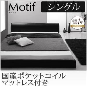 フロアベッド シングル【Motif】【国産ポケットコイルマットレス付き】ブラック ソフトレザーフロアベッド【Motif】モティフ - 拡大画像