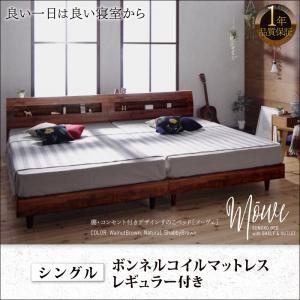 すのこベッド シングル【Mowe】【ボンネルコイルマットレス:レギュラー付き】フレームカラー:ナチュラル マットレスカラー:ブラック 棚・コンセント付デザインすのこベッド【Mowe】メーヴェの詳細を見る
