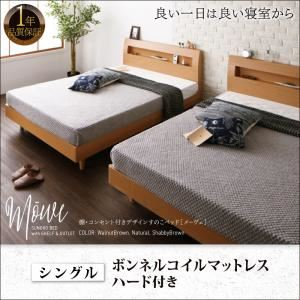 すのこベッド シングル【Mowe】【ボンネルコイルマットレス:ハード付き】シャビーブラウン 棚・コンセント付デザインすのこベッド【Mowe】メーヴェの詳細を見る