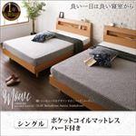 すのこベッド シングル【Mowe】【ポケットコイルマットレス(ハード)付き】シャビーブラウン 棚・コンセント付デザインすのこベッド【Mowe】メーヴェの画像