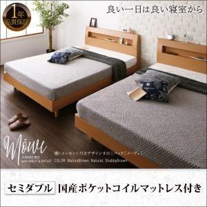 すのこベッド セミダブル【Mowe】【国産ポケットコイルマットレス付き】ウォルナットブラウン 棚・コンセント付デザインすのこベッド【Mowe】メーヴェ