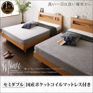 すのこベッド セミダブル【Mowe】【国産ポケットコイルマットレス付き】ナチュラル 棚・コンセント付デザインすのこベッド【Mowe】メーヴェ - 拡大画像