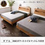 すのこベッド ダブル【Mowe】【国産ポケットコイルマットレス付き】ウォルナットブラウン 棚・コンセント付デザインすのこベッド【Mowe】メーヴェ