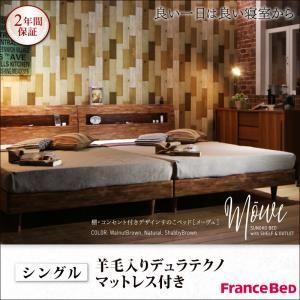 すのこベッド シングル【Mowe】【羊毛入りデュラテクノマットレス付き】ウォルナットブラウン 棚・コンセント付デザインすのこベッド【Mowe】メーヴェの詳細を見る