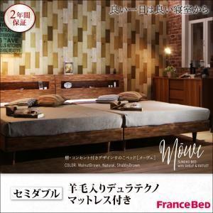 すのこベッド セミダブル【Mowe】【羊毛入りデュラテクノマットレス付き】ナチュラル 棚・コンセント付デザインすのこベッド【Mowe】メーヴェの詳細を見る