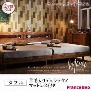 すのこベッド ダブル【Mowe】【羊毛入りデュラテクノマットレス付き】ナチュラル 棚・コンセント付デザインすのこベッド【Mowe】メーヴェの詳細を見る