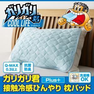 【単品】枕パッド ガリガリ君【Plus】接触冷感ひんやりの詳細を見る