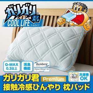 【単品】枕パッド ガリガリ君【Premium】接触冷感ひんやりの詳細を見る