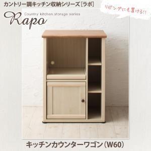 キッチンワゴン 幅60cm【RAPO】カントリー調キッチン収納シリーズ【RAPO】ラポの詳細を見る