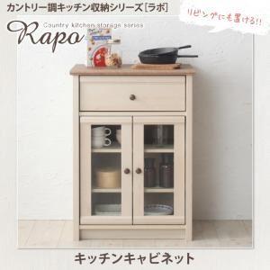 キッチンキャビネット【RAPO】カントリー調キッチン収納シリーズ【RAPO】ラポの詳細を見る