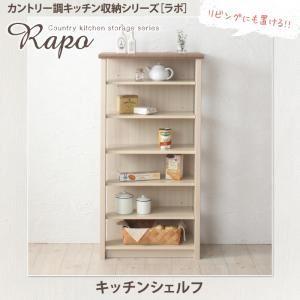 キッチンシェルフ【RAPO】カントリー調キッチン収納シリーズ【RAPO】ラポの詳細を見る