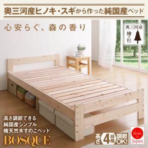 収納ベッドシングル通販 木製収納ベッド『高さ調節できる純国産シンプル檜天然木すのこベッド【BOSQUE】ボスケ』