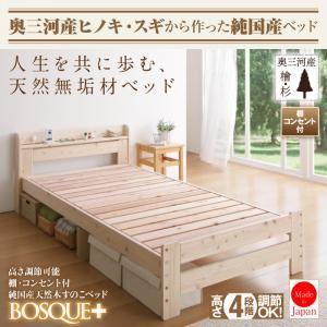 すのこベッド シングル【BOSQUE+】高さ可能棚・コンセント付純国産天然木すのこベッド【BOSQUE+】ボスケプラス - 拡大画像