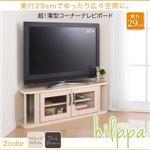 テレビ台【hilppa】ナチュラルホワイト 超!薄型コーナーテレビボード【hilppa】ヒルッパ の画像