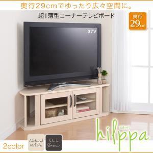 テレビ台【hilppa】ダークブラウン 超!薄型コーナーテレビボード【hilppa】ヒルッパの詳細を見る