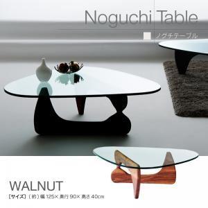 【単品】テーブル【Noguchi Table】ウォールナット デザイナーズリビングテーブル【Noguchi Table】ノグチテーブル ウォールナット - 拡大画像