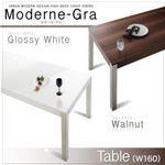【単品】ダイニングテーブル 幅160cm【Moderne-Gra】グロッシーホワイト アーバンモダンデザインハイバックチェアダイニング【Moderne-Gra】モダーネ・グラ