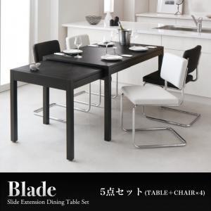モダンブラックスライド伸長式ダイニングテーブル5点セットゆったり8人掛け W135~235cm  Bladeブレイド