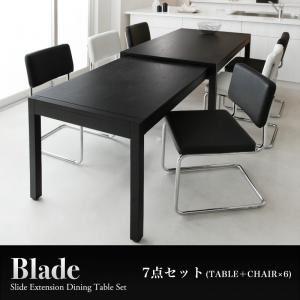 ダイニングセット 7点セット(テーブル幅135-235 + チェア6脚)【Blade】(テーブルカラー:ブラック)(チェアカラー:ブラック)スライド伸縮テーブルダイニング【Blade】ブレイド - 拡大画像