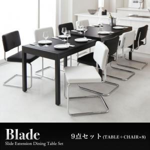 ダイニングセット 9点セット(テーブル幅135-235 + チェア8脚)【Blade】(テーブルカラー:ブラック)(チェアカラー:ホワイト)スライド伸縮テーブルダイニング【Blade】ブレイド - 拡大画像