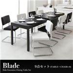 ダイニングセット 9点セット(テーブル幅135-235 + チェア8脚)【Blade】(テーブルカラー:ブラック)(チェアカラー:ホワイト)スライド伸縮テーブルダイニング【Blade】ブレイド