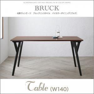 テーブル 幅140cm 北欧ヴィンテージ ブルックリンスタイル バイカラーダイニング【BRUCK】ブルク