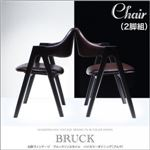 【テーブルなし】チェア2脚セット(同色)【BRUCK】ダークブラウン 北欧ヴィンテージ ブルックリンスタイル バイカラーダイニング【BRUCK】ブルク
