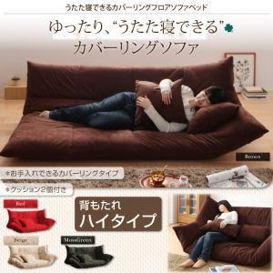 ソファーベッド ハイタイプ モスグリーン うたた寝できるカバーリングフロアソファベッド - 拡大画像
