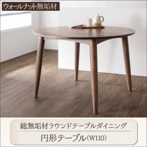 【単品】ダイニングテーブル 幅110cm【Klement】総無垢材ラウンドテーブルダイニング【Klement】クレメント 円形テーブル - 拡大画像