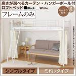 ロフトベッド 1面カーテン付き(シンプルタイプ) ミドル【Altura】【フレームのみ】ホワイト 高さが選べるカーテン付ロフトベッド【Altura】アルトゥラ