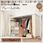 ロフトベッド 1面カーテン付き(シンプルタイプ) ハイ【Altura】【フレームのみ】ブラック 高さが選べるカーテン付ロフトベッド【Altura】アルトゥラ