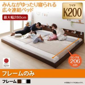 棚・照明・コンセント付ロング丈連結ベッド【JointLong】ジョイント・ロング
